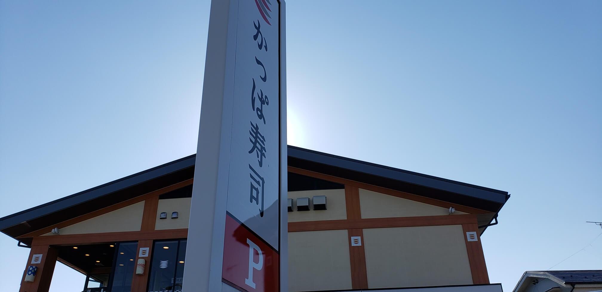 かっぱ寿司練馬貫井店
